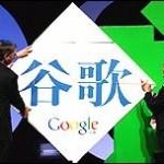 Google change de nom : Gu Ge